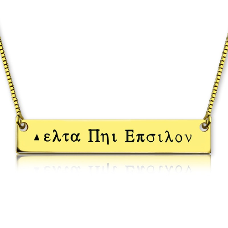 32774a13fbc60 18ct Gold Plated Greek Name Bar Necklace - Name My Jewellery