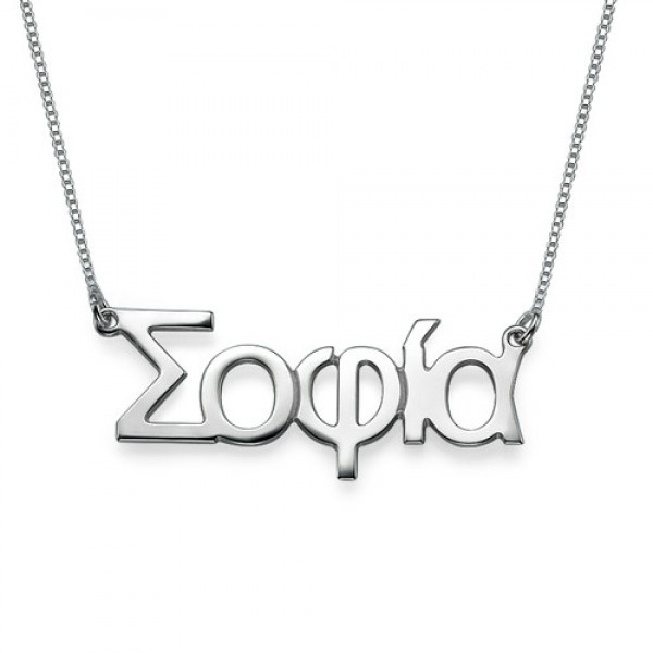 Sterling Silver Greek Name Necklace - Name My Jewellery